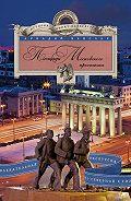 Аркадий Файвишевич Векслер -Площади Московского проспекта. Увлекательная экскурсия по Северной столице