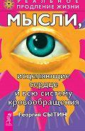 Георгий Николаевич Сытин - Мысли, исцеляющие сердце и всю систему кровообращения