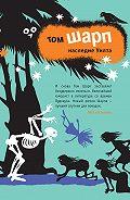 Том Шарп - Наследие Уилта