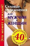 Ю. М. Медведько - Силовые упражнения для мужчин и женщин