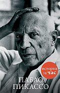 Вера Калмыкова -Пабло Пикассо