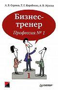 А. В. Жукова -Бизнес-тренер. Профессия №1