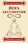 Свами Гири - Йога бессмертия. Практика адвайты