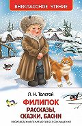 Лев Толстой - Филипок (сборник)