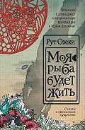 Рут Озеки -Моя рыба будет жить