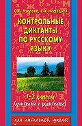 Е. А. Нефёдова -Контрольные диктанты по русскому языку. 1-2 классы (учителям и родителям)