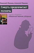 Алексей Макеев -Смерть предпочитает полночь