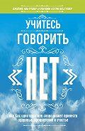 Клаудия Альтушер, Джеймс Альтушер - Учитесь говорить «нет»