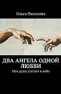 Ольга Пахомова -Два ангела одной любви. Моя душа улетает внебо