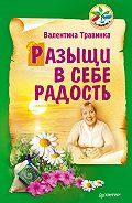 ВалентинаТравинка - Разыщи в себе радость