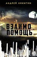 Андрей Никитин -Взаимопомощь
