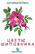 Наталья Литвин -Цветы шиповника