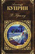 Александр Куприн -В Крыму (сборник)