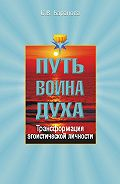 Светлана Васильевна Баранова - Трансформация эгоистической личности