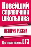 Г. Долгова - История России. Для подготовки к ЕГЭ