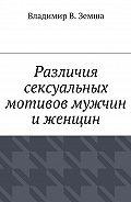 Владимир Земша -Различия сексуальныx мотивов мужчин иженщин