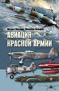 М. Е. Козырев, В. М. Козырев - Авиация Красной армии
