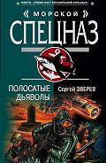 Сергей Зверев - Полосатые дьяволы