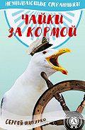 Сергей Шапурко - Чайки за кормой