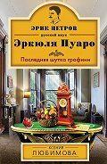 Ксения Любимова -Последняя шутка графини
