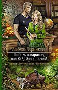 Любовь Черникова -Любовь понарошку, или Райд Эллэ против!