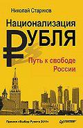 Николай Стариков - Национализация рубля – путь к свободе России