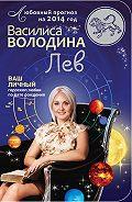 Василиса Владимировна Володина -Лев. Любовный прогноз на 2014 год