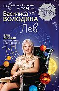 Василиса Володина -Лев. Любовный прогноз на 2014 год