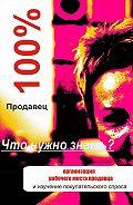 Илья Мельников -Организация рабочего места продавца