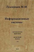 Марат Телемтаев -Информационные системы