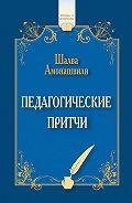 Шалва Амонашвили -Педагогические притчи (сборник)