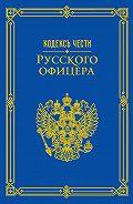 Александр Пушкин, В. Дурасов, В. Кульчицкий - Кодекс чести русского офицера (сборник)