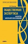 Наталья Конасова - Общественная экспертиза качества школьного образования
