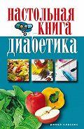 Светлана Валерьевна Дубровская -Настольная книга диабетика