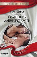 Кэт Шилд -Симфония давней страсти