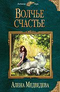 Алёна Медведева -Волчье счастье