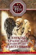 Лора Мелик -Ангелы-хранители – наши друзья и заступники. Под сенью белых крыл