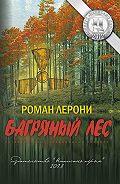Роман Лерони -Багряный лес