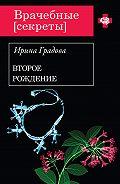 Ирина Градова -Второе рождение