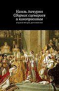 Наиль Акчурин -Сборник сценариев и кинопроектов. Издание второе, дополненное