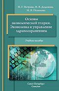Майя Полюкова -Основы экономической теории. Экономика и управление в здравоохранении. Учебное пособие