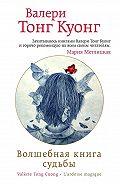 Валери Тонг Куонг - Волшебная книга судьбы