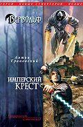 Антон Грановский - Имперский крест