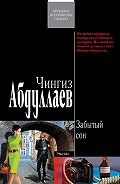 Чингиз Абдуллаев -Забытый сон