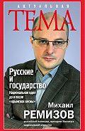 Михаил Ремизов -Русские и государство. Национальная идея до и после «крымской весны»