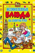 Ольга Николаевна Трюхан -Великолепные блюда на скорую руку