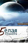 Евгений Катрич -Белая планета