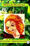 Надежда Малинкина -Ангелина – принцесса сказок