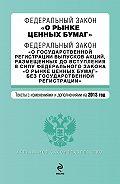 Коллектив Авторов -Федеральный закон «О рынке ценных бумаг». Текст с изменениями и дополнениями на 2013 год