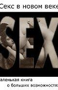 Ильф Петров - Секс в новом веке: маленькая книга о больших возможностях